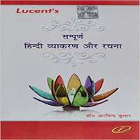 Hindi Grammar Books Manufacturers