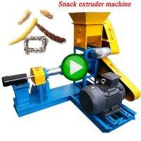 小泡芙谷物玉米大豆粉挤压机小吃食品制造机械