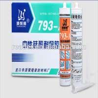 硅酮防水密封胶